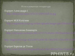 Портрет Александра I http://dlm6.meta.ua/pic/0/52/27/jJliNGEdUm.jpg Портрет Алек
