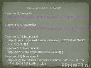 Портрет Д.Давыдова http://comstol.info/wp-content/uploads/2013/07/denis_davidov.