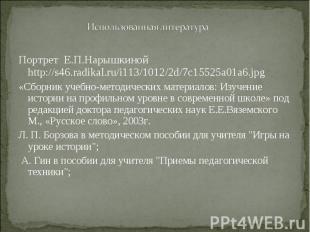 Портрет Е.П.Нарышкиной http://s46.radikal.ru/i113/1012/2d/7c15525a01a6.jpg Портр