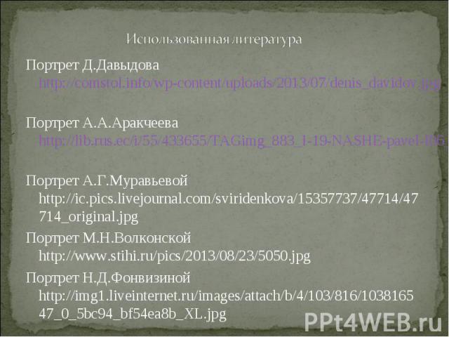 Портрет Д.Давыдова http://comstol.info/wp-content/uploads/2013/07/denis_davidov.jpg Портрет Д.Давыдова http://comstol.info/wp-content/uploads/2013/07/denis_davidov.jpg Портрет А.А.Аракчеева http://lib.rus.ec/i/55/433655/TAGimg_883_I-19-NASHE-pavel-f…