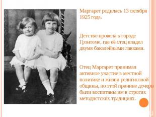 Маргарет родилась 13 октября 1925 года. Маргарет родилась 13 октября 1925 года.