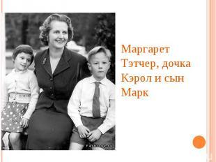 Маргарет Тэтчер, дочка Кэрол и сын Марк