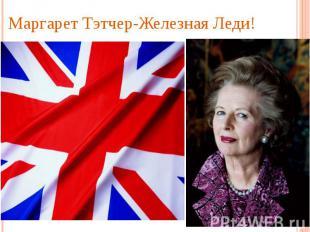 Маргарет Тэтчер-Железная Леди!