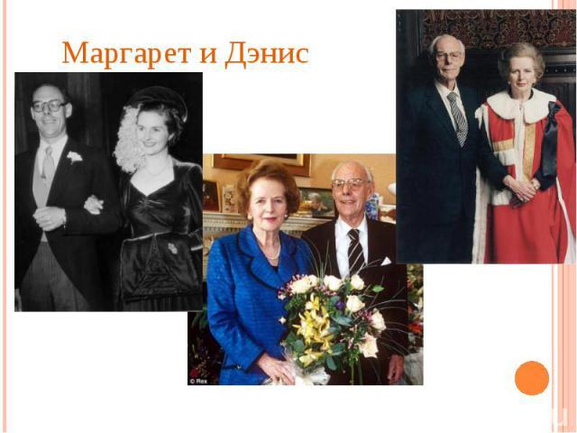 Маргарет и Дэнис