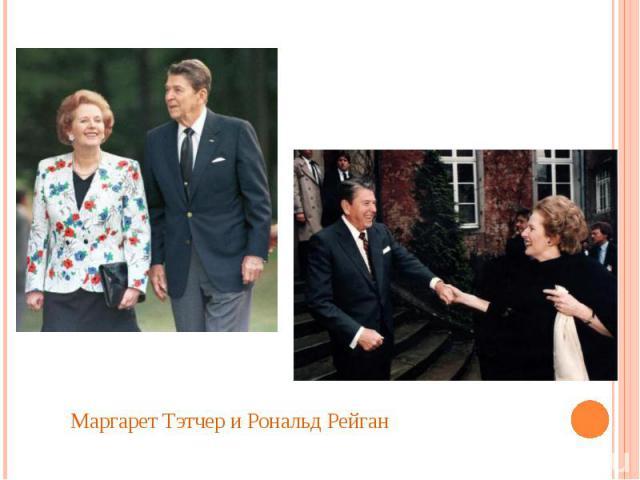 Маргарет Тэтчер и Рональд Рейган
