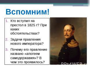 Вспомним! Кто вступил на престол в 1825 г? При каких обстоятельствах? Задачи пра