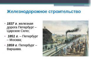 Железнодорожное строительство 1837 г. железная дорога Петербург – Царское Село;