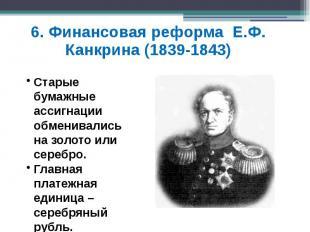 6. Финансовая реформа Е.Ф. Канкрина (1839-1843)