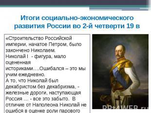Итоги социально-экономического развития России во 2-й четверти 19 в