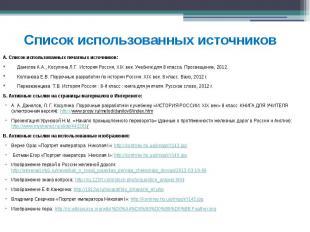 Список использованных источников А. Список использованных печатных источников: Д