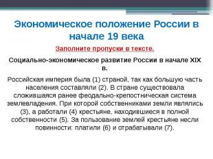 Экономическое положение России в начале 19 века Заполните пропуски в тексте. Соц