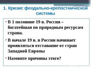 1. Кризис феодально-крепостнической системы В 1 половине 19 в. Россия – богатейш