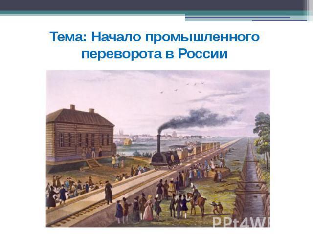 Тема: Начало промышленного переворота в России