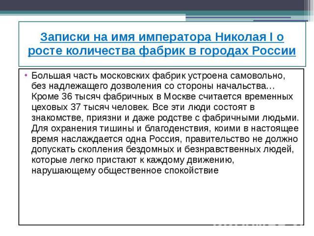 Записки на имя императора Николая I о росте количества фабрик в городах России Большая часть московских фабрик устроена самовольно, без надлежащего дозволения со стороны начальства…Кроме 36 тысяч фабричных в Москве считается временных цеховых 37 тыс…
