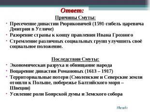 Причины Смуты: Причины Смуты: Пресечение династии Рюриковичей (1591-гибель царев