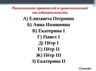 А) Елизавета Петровна А) Елизавета Петровна Б) Анна Иоанновна В) Екатерина I Г)