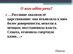 « …Россияне хвалили её царствование: она изъявляла к ним более доверенности, неж