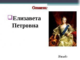 Елизавета Петровна Елизавета Петровна