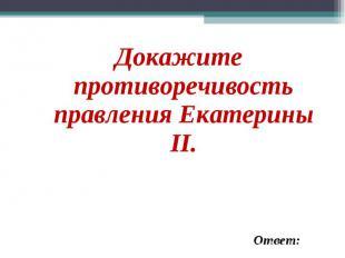 Докажите противоречивость правления Екатерины II. Докажите противоречивость прав