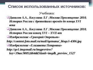 Учебники: Учебники: Данилов А.А., Косулина Л.Г ;Москва Просвещение 2010, История