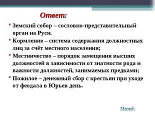Земский собор – сословно-представительный орган на Руси. Земский собор – сословн