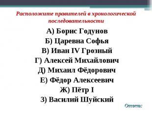 А) Борис Годунов А) Борис Годунов Б) Царевна Софья В) Иван IV Грозный Г) Алексей