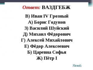 В) Иван IV Грозный В) Иван IV Грозный А) Борис Годунов З) Василий Шуйский Д) Мих