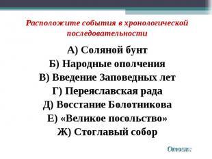 А) Соляной бунт А) Соляной бунт Б) Народные ополчения В) Введение Заповедных лет