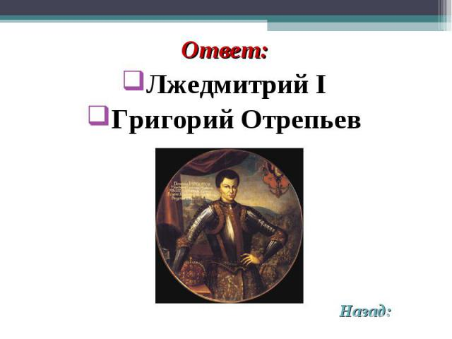 Лжедмитрий I Лжедмитрий I Григорий Отрепьев