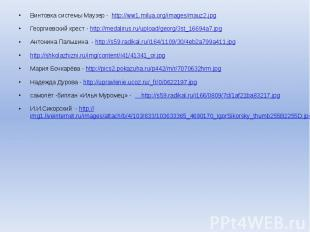 Винтовка системы Маузер - http://ww1.milua.org/images/mauz2.jpg Винтовка системы