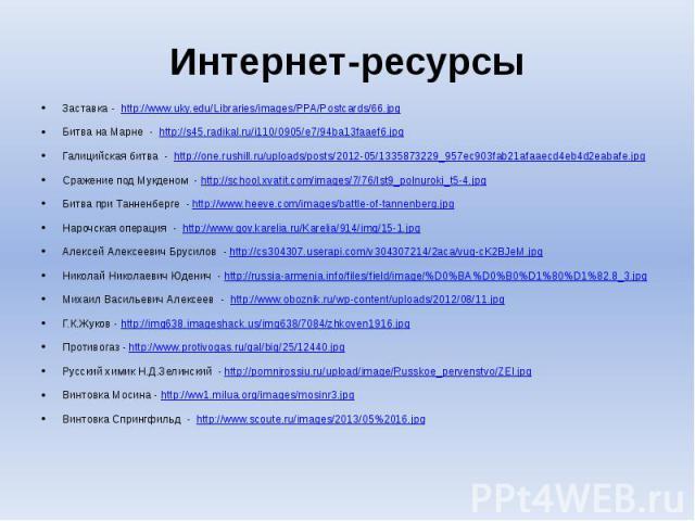 Интернет-ресурсы Заставка - http://www.uky.edu/Libraries/images/PPA/Postcards/66.jpg Битва на Марне - http://s45.radikal.ru/i110/0905/e7/94ba13faaef6.jpg Галицийская битва - http://one.rushill.ru/uploads/posts/2012-05/1335873229_957ec903fab21afaaecd…