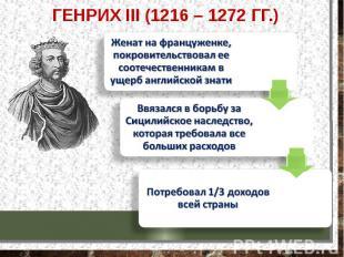 ГЕНРИХ III (1216 – 1272 ГГ.)