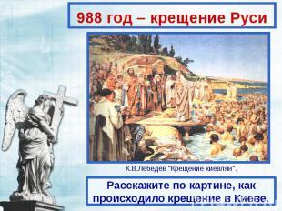 988 год – крещение Руси