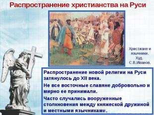 Распространение христианства на Руси Распространение новой религии на Руси затян
