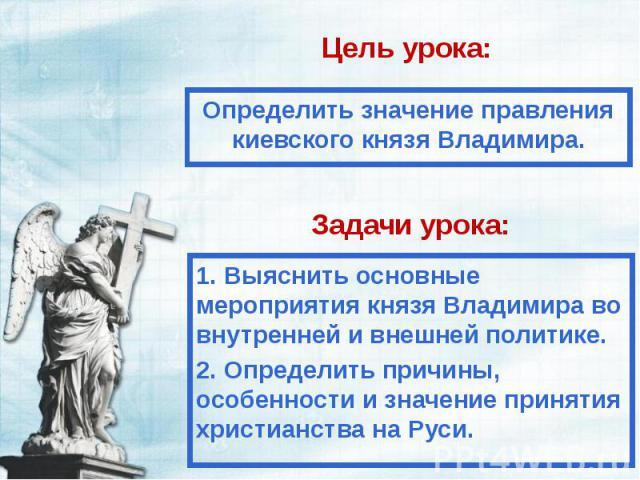 Цель урока: Определить значение правления киевского князя Владимира.