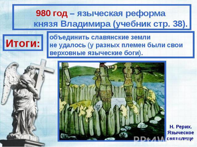 980 год – языческая реформа князя Владимира (учебник стр. 38).