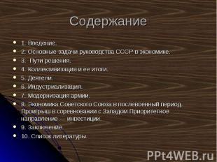 1. Введение. 1. Введение. 2. Основные задачи руководства СССР в экономике. 3. Пу