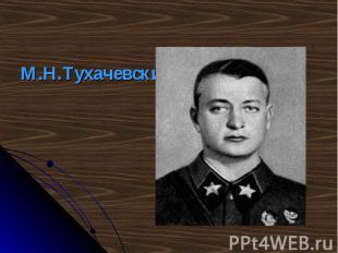 М.Н.Тухачевский М.Н.Тухачевский