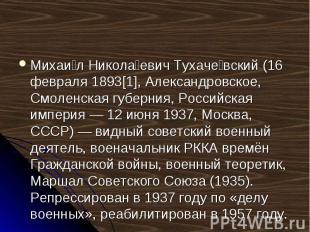 Михаи л Никола евич Тухаче вский (16 февраля 1893[1], Александровское, Смоленска
