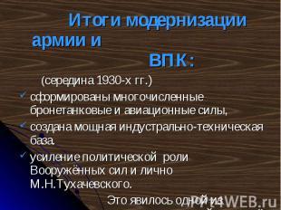 Итоги модернизации армии и ВПК: Итоги модернизации армии и ВПК: (середина 1930-х