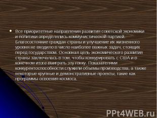 Все приоритетные направления развития советской экономики и политики определялис