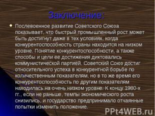 Послевоенное развитие Советского Союза показывает, что быстрый промышленный рост