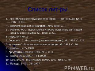 1. Экономическое сотрудничество стран — членов СЭВ. №10, 1987. С. 85. 1. Экономи
