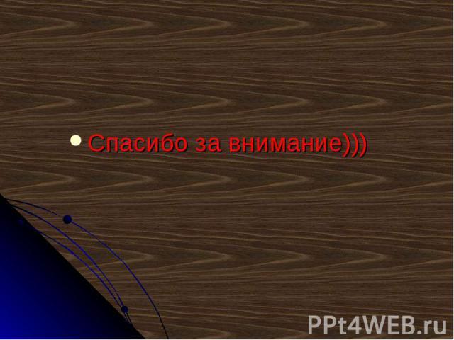 Спасибо за внимание))) Спасибо за внимание)))