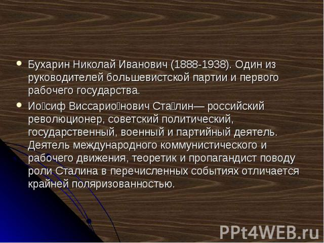 Бухарин Николай Иванович (1888-1938). Один из руководителей большевистской партии и первого рабочего государства. Бухарин Николай Иванович (1888-1938). Один из руководителей большевистской партии и первого рабочего государства. Ио сиф Виссарио нович…
