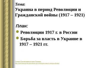 Тема: Украина в период Революции и Гражданской войны (1917 – 1921) План: Революц