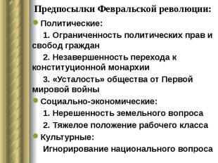 Предпосылки Февральской революции: Политические: 1. Ограниченность политических