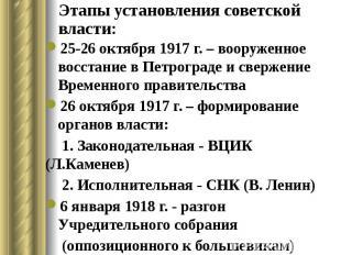 Этапы установления советской власти: 25-26 октября 1917 г. – вооруженное восстан