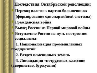Последствия Октябрьской революции: Переход власти к партии большевиков (формиров