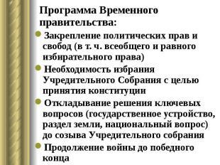Программа Временного правительства: Закрепление политических прав и свобод (в т.